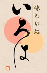 下呂温泉で飛騨牛の焼肉 岐阜県下呂市の味わい処 いろは