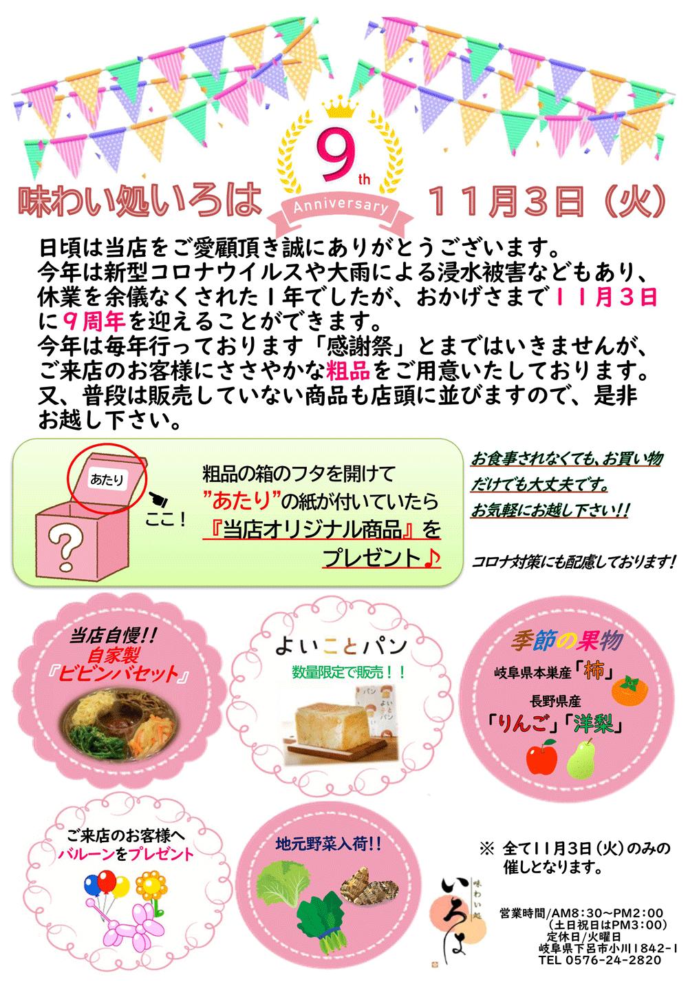 20201024_iroha